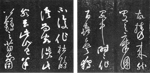 黄庭坚草书李白秋浦歌十五首并跋(附释文)