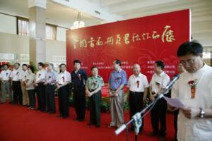 全国首届册页书法作品展在北京开幕