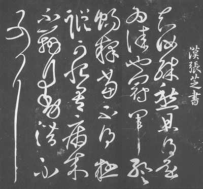 草书中的前锋——张芝《冠军帖》