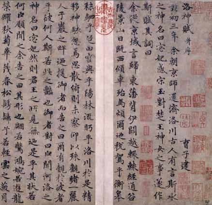 元代赵孟頫行书《洛神赋》卷