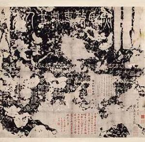 东汉《郑季宣碑》