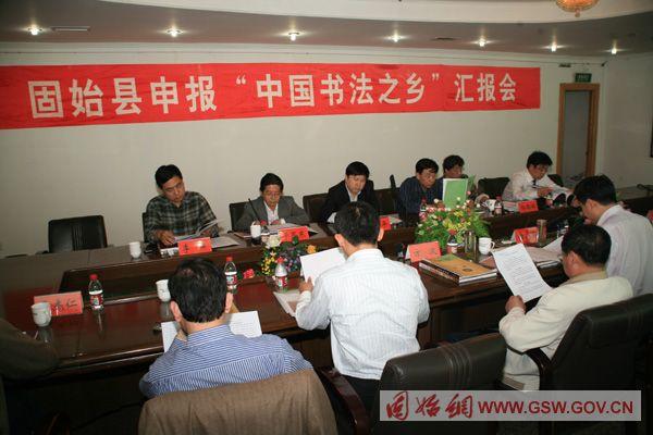 中国书协考察河南固始 中国书法之乡 申报情况