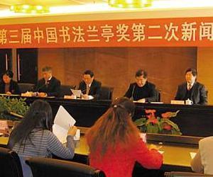 第三届中国书法兰亭奖(尧山杯)评选揭晓