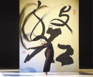 视频:现代舞蹈《行草》汲取书法精华