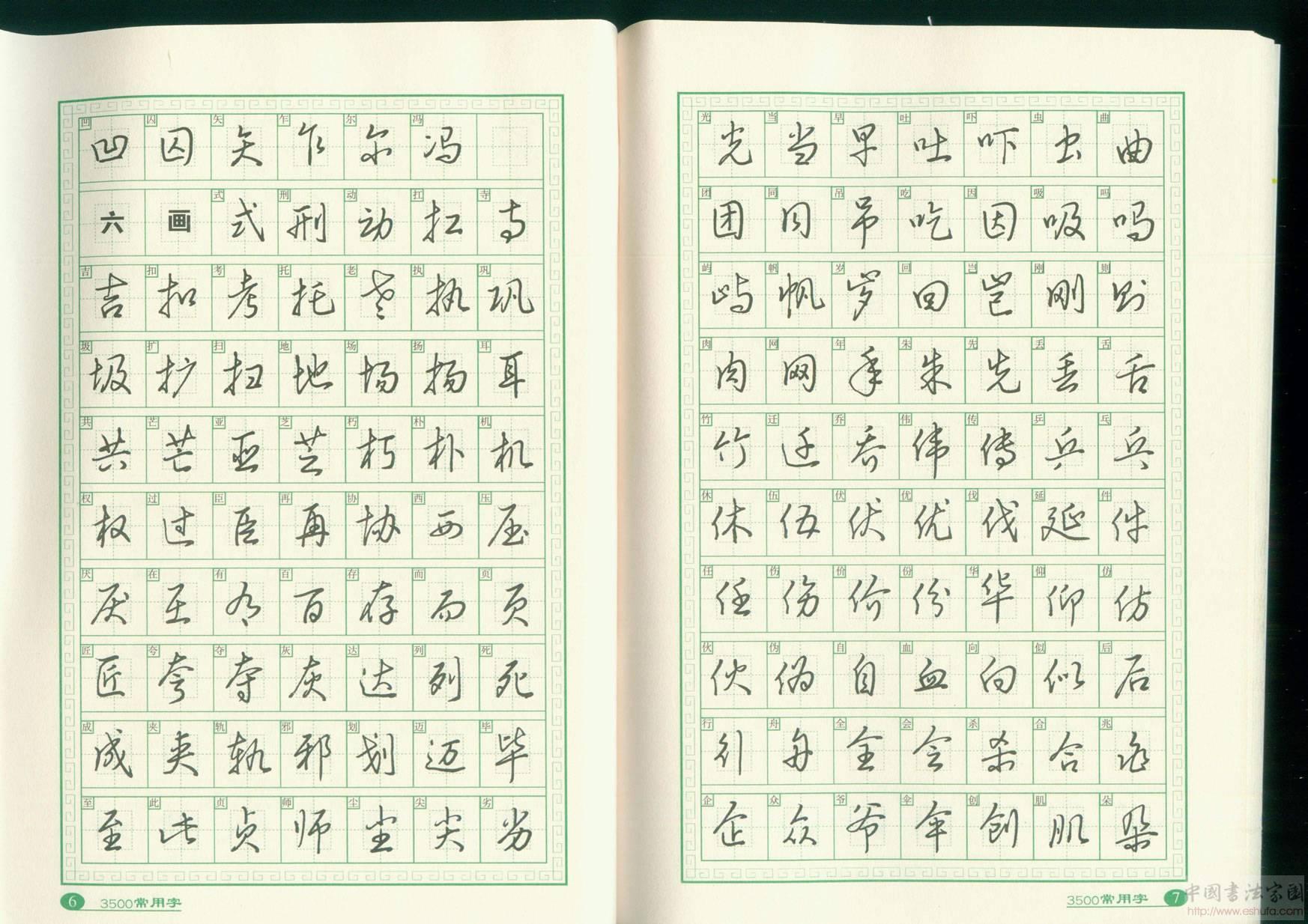 新推出6本系列钢笔字帖