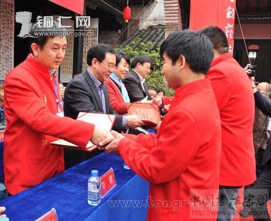贵州省印江自治县举行中国书法之乡授牌仪式