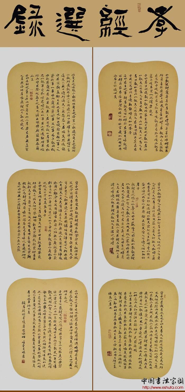 书法国展获奖图片_八届国展获奖者张崇印书法中华古玩网古董