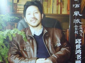 《江苏书画研究——邱世鸿书画篆刻选》面世