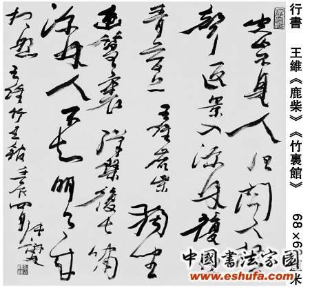 张铁林壬辰书法展将于6月30日在郑州开幕 - 中