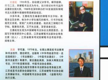 王惠松吴勇合编《千古名联》美工钢笔书法字帖出版
