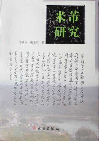 《米芾研究》全面展示其诗书画鉴藏的艺术成就
