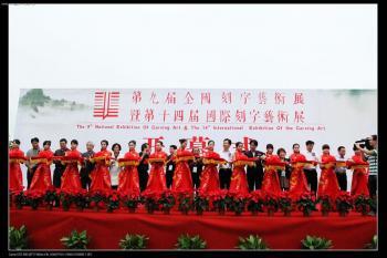 第九届全国刻字艺术展在浙江省永康市隆重举行