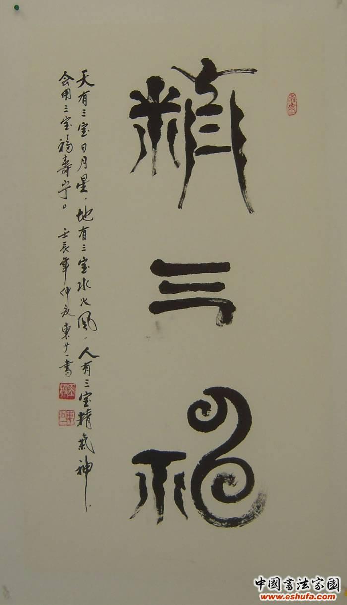 预告 遒韵天然 东少一书法作品展11月3日开幕