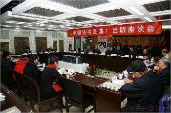 《中国法书全集》出版座谈会在文物出版社召开