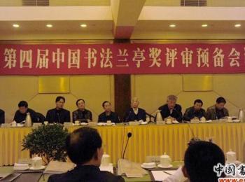 """第四届中国书法""""兰亭奖""""11月29日开始评审"""