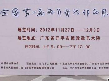 全国第二届册页书法作品展在广东开平开幕