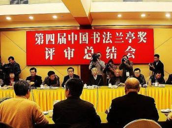第四届中国书法兰亭奖评审总结会在绍兴举行