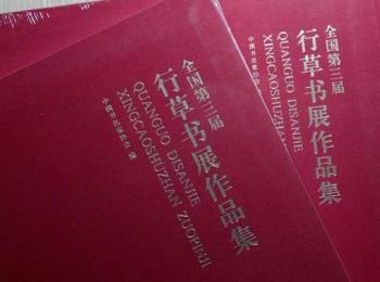 《全国第三届行草书展作品集》正版八折包邮销售