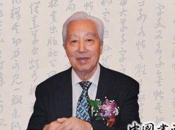 """刘艺荣获第四届中国书法兰亭奖""""终身成就奖"""""""