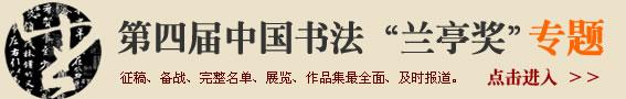 第四届中国书法兰亭奖专题
