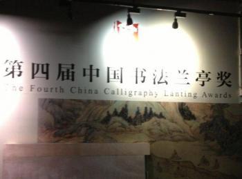 """预告:中国书法兰亭奖""""回家""""4月11日在绍兴开幕"""