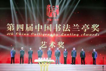 第四届中国书法兰亭奖颁奖典礼在绍兴博物馆举行