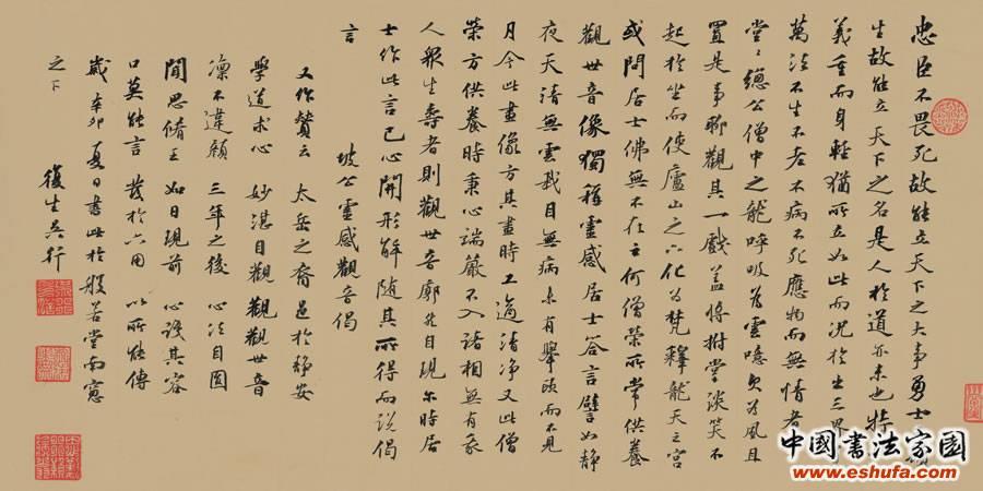 我想我不够好吉他谱单色凌-第四届中国书法兰亭奖专题:   可以增收、可以换车、换房、甚至可以
