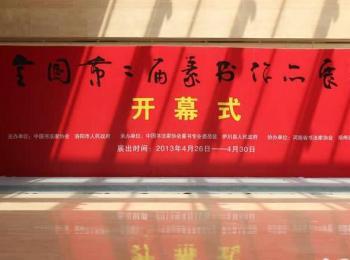 全国第二届篆书作品展4月26日在河南省洛阳博物馆开幕