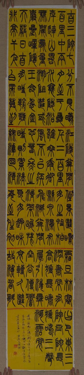 全国第二届篆书作品展获奖作品(28件全,高清)