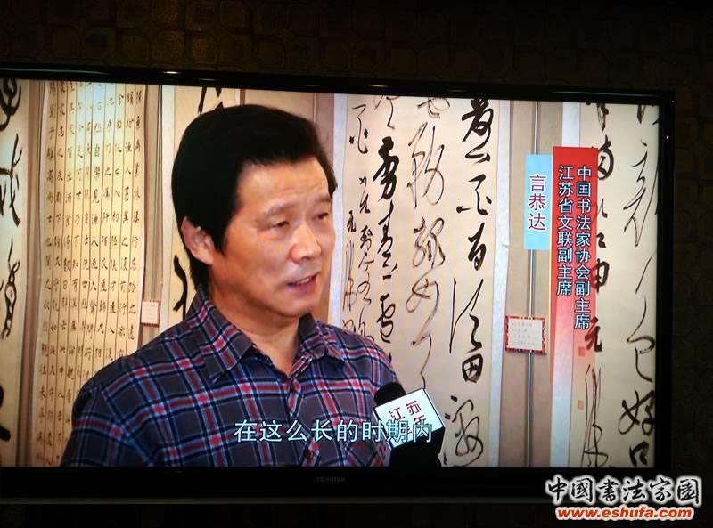 视频:江苏老年电视台专访书法家汪寅生
