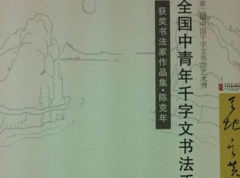 《全国中青年千字文手卷展获奖书家作品集•陈克年》出版