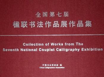 《全国第七届楹联书法作品展作品集》包邮销售