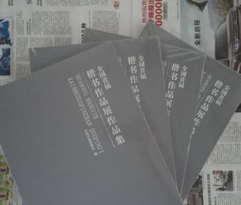 《全国首届楷书作品展作品集》包邮销售