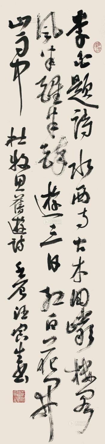 北京翰海拍卖(第81期)落槌,汪寅生书法受热捧