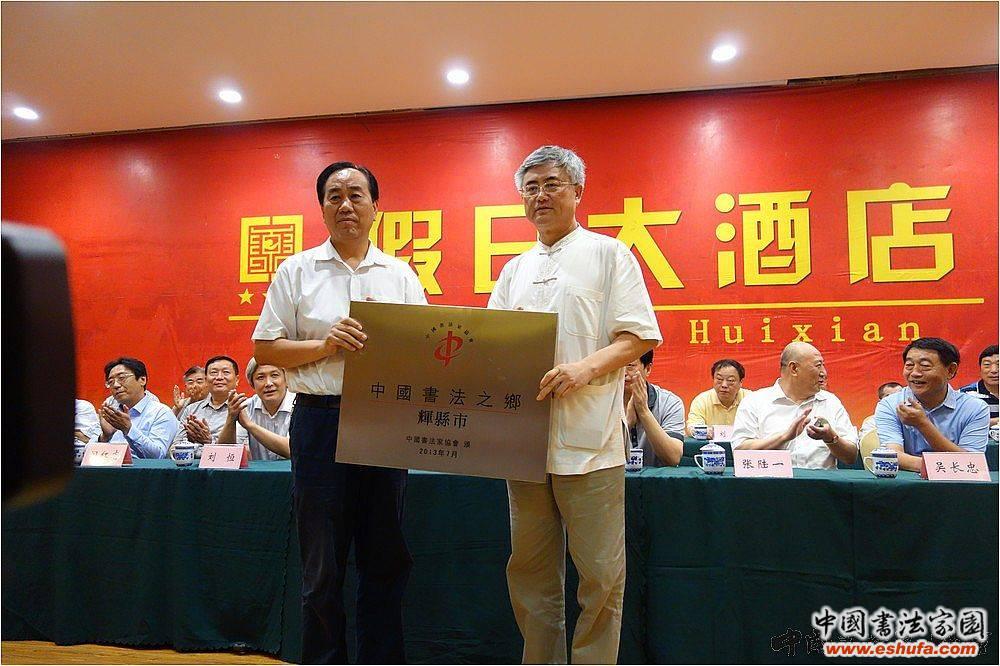 """河南省辉县市被中国书协授予""""中国书法之乡""""称号 - 中国书法家园"""