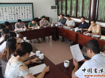 第七届全国书法新人新作展评审预备会在求雨山召开