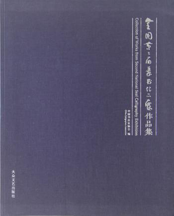 《全国第二届篆书作品展作品集》(已售罄)