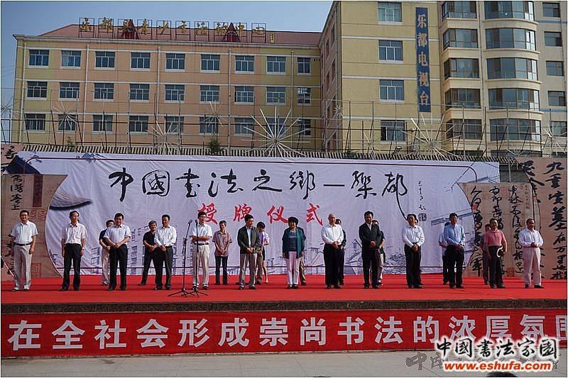 青海省海东市乐都区被中国书协授予中国书法
