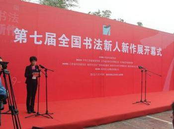第七届全国书法新人新作展在浦口求雨山开幕