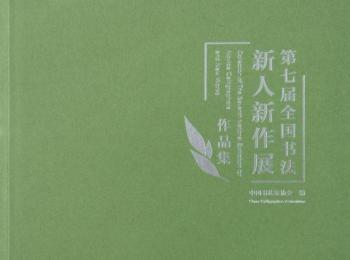 《第七届全国书法新人新作展作品集》销售