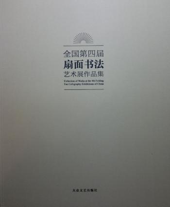 《全国第四届扇面书法艺术展作品集》销售