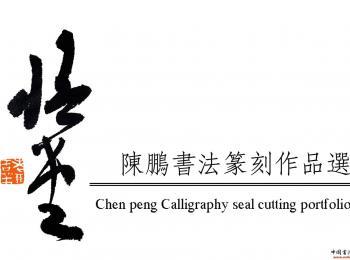 《悟堂——陈鹏书法篆刻作品选》2014年4月出版发行