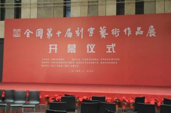 全国第十届刻字艺术展在南京隆重举行