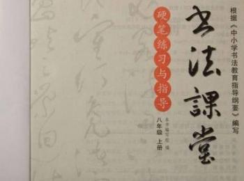 王惠松、潘朝敏书《书法课堂》硬笔书法字帖出版发行