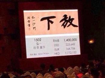 弘一法师书法《放下》拍出471.5万 作品仅两个字