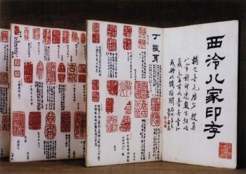 中国篆刻宝典《西泠八家印存》孤本印谱在日本失踪