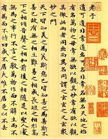 赵孟頫小楷《道德经》(高清图片)
