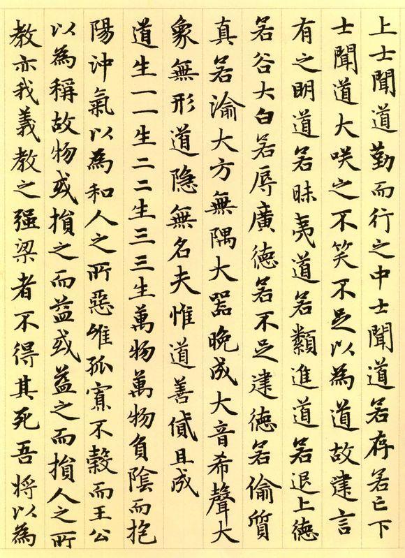 赵孟頫小楷《道德经》 - 一叢禪竹 - 一叢禪竹