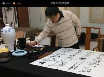 视频:李啸现场书法创作实录,风樯阵马,沉着痛快!