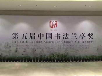 第五届中国书法兰亭奖在绍兴隆重开幕